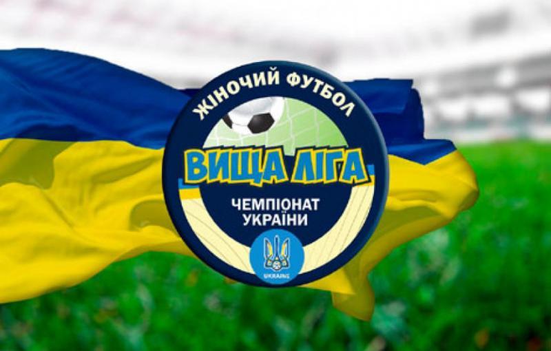 Сьогодні стартує чемпіонат України з футболу серед жіночих команд сезону-19/20