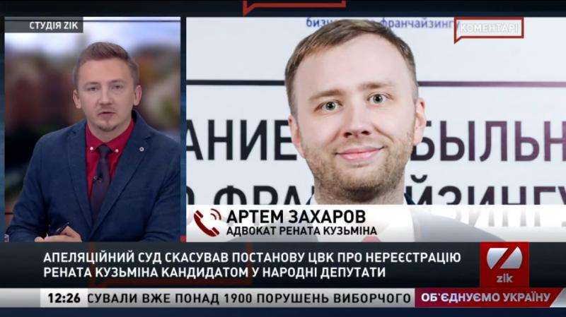 ЦВК проти Кузьміна: адвокат кандидата назвав рішення суду потужним і обґрунтованим