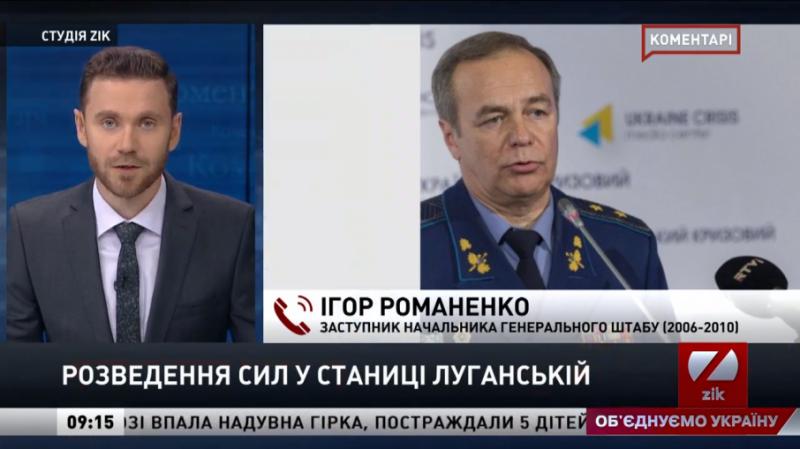 Розведення сил у Станиці Луганській: Треба враховувати всі ризики, – Романенко