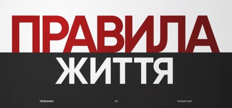 «Правила життя» на телеканалі ZIK. Повне відео