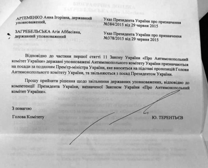 Терентьєв підсунув Зеленському для звільнення список усіх членів АМКУ, крім себе