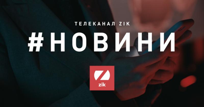 Телеканал ZIK анонсував зміну новинного формату