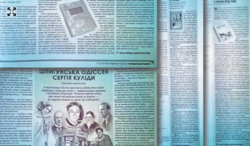 Газету «Літературна Україна» звинувачують у викраденні текстів