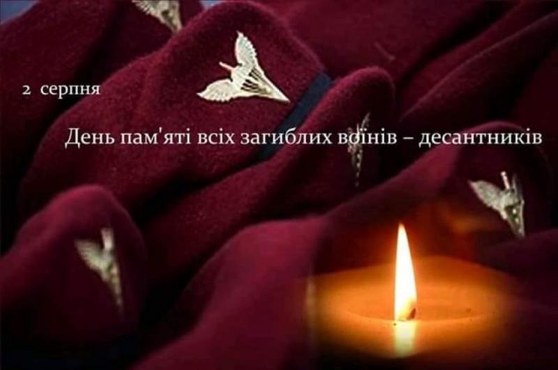 В Україні відзначають День пам'яті всіх загиблих воїнів – десантників