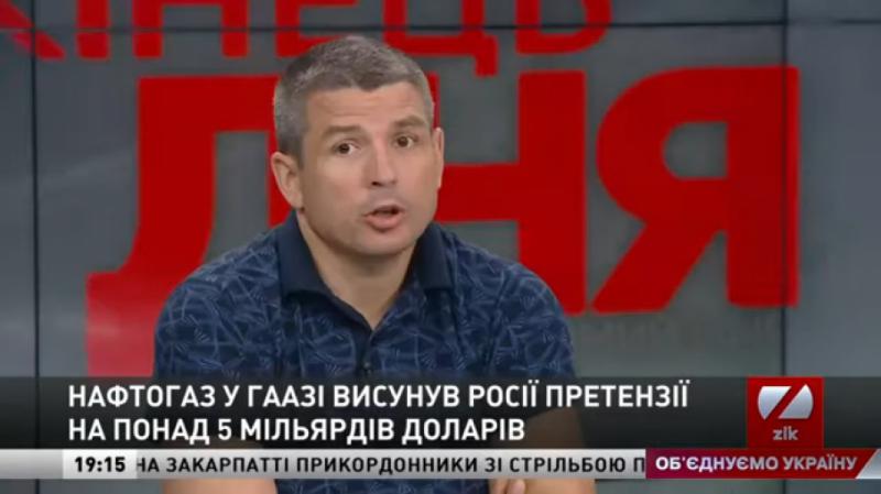 Гладких виступив проти «Нафтогазу» у війні з російським «Газпромом»
