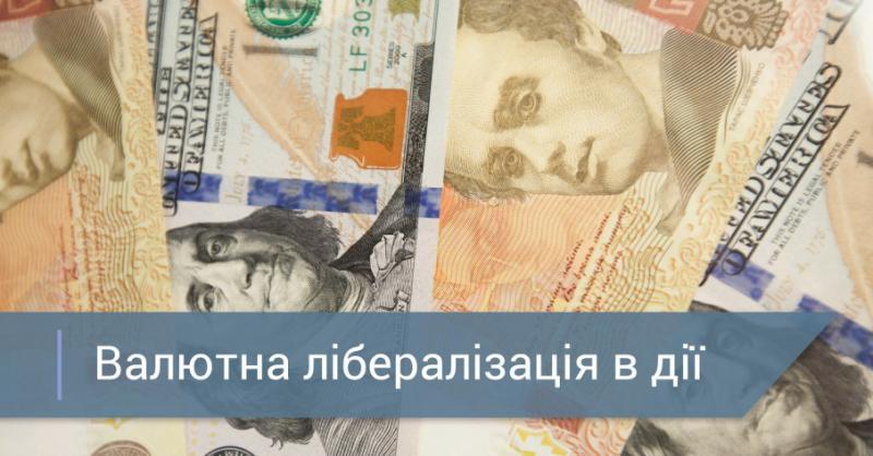 Нацбанк скасував обмеження купівлі валюти за кредитні кошти