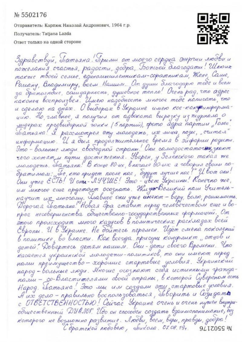 Політв'язень Карпюк бачить позитив у зміні поколінь в українській політиці