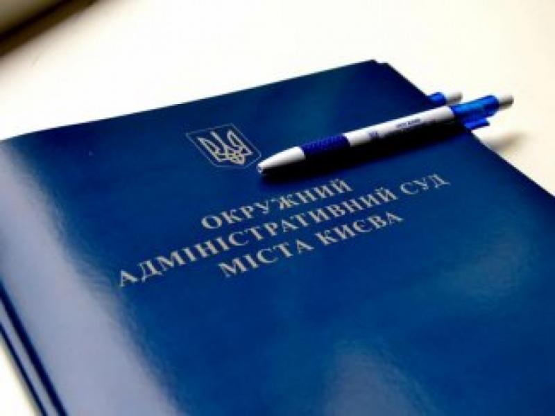 Судді Окружного адмінсуду Києва поскаржилися на НАБУ до Вищої ради правосуддя