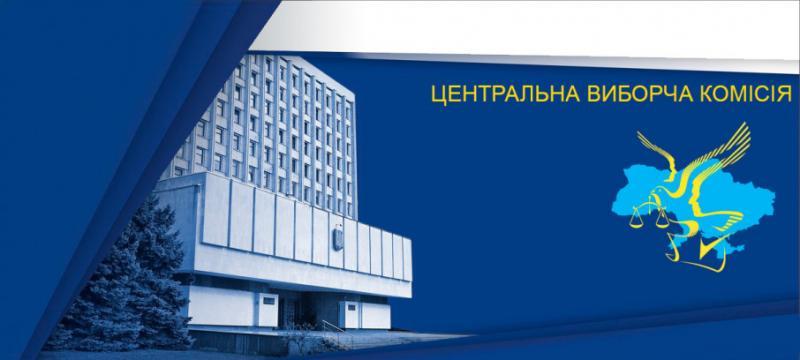 ЦВК зареєструвала перших 25 народних депутатів
