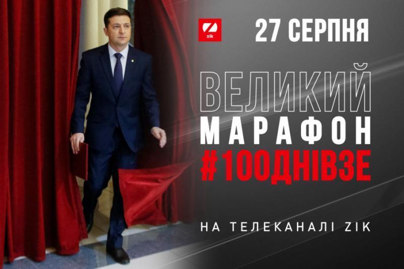 «100 днів Зеленського»: На телеканалі ZIK стартує новий спецмарафон