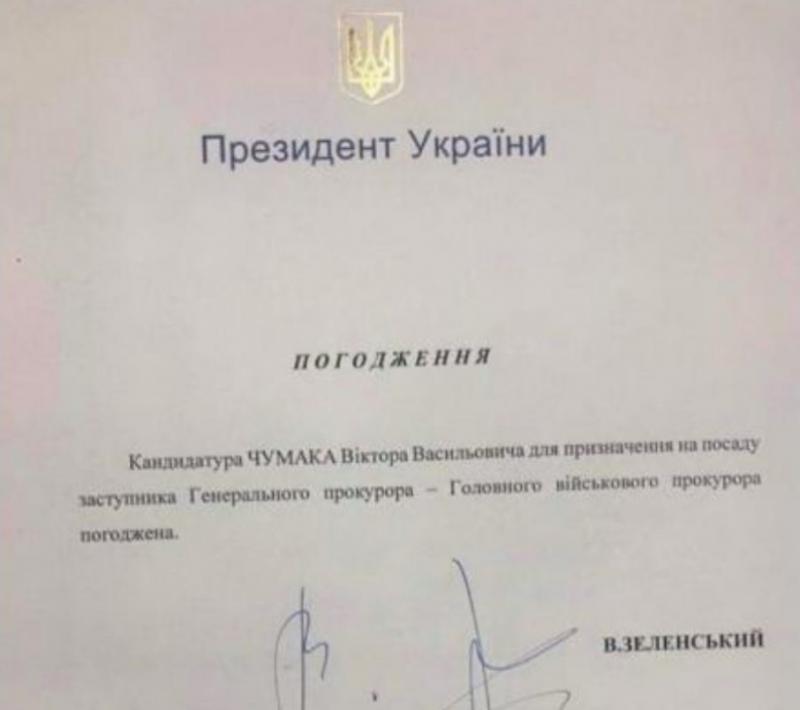 Зеленський погодив призначення Чумака на посаду заступника генпрокурора, - документ