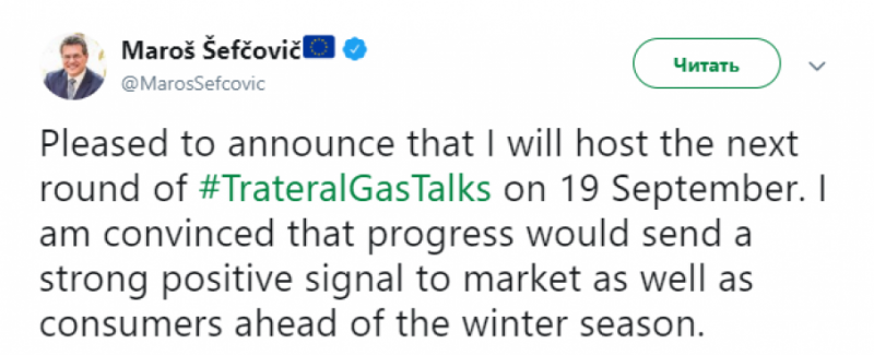 Тристоронні переговори щодо газу пройдуть 19 вересня, – Єврокомісія