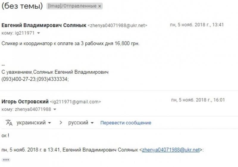 Стали відомі подробиці замовних мітингів Святаша: документи