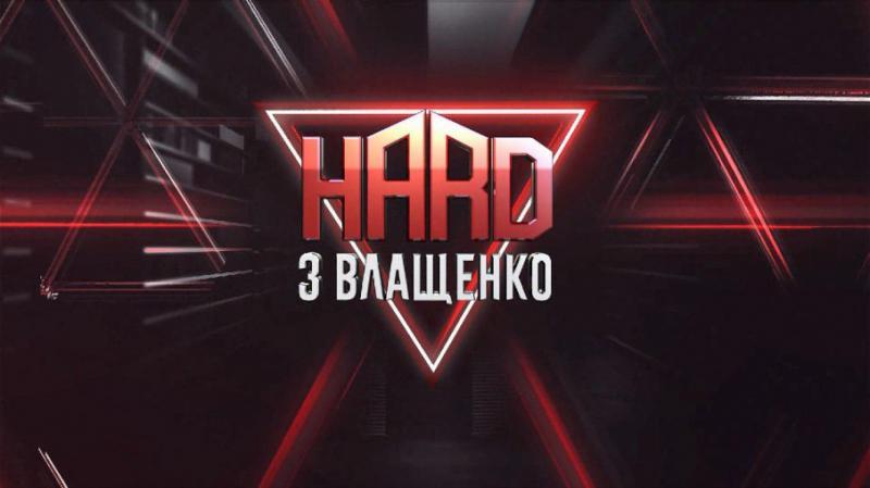 Олексій Гончаренко у проекті «HARD з Влащенко» на ZIKу, – повне відео