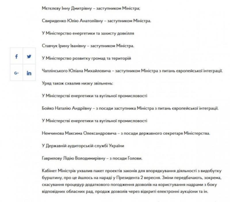 Недогляд у Кабміні: Ім'я заступника голови ФДМУ Асташева зникло із повідомлення про звільнення