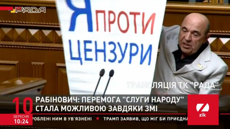 Рабінович розгорнув у Раді плакат проти цензури і закликав перевірити діяльність Нацради