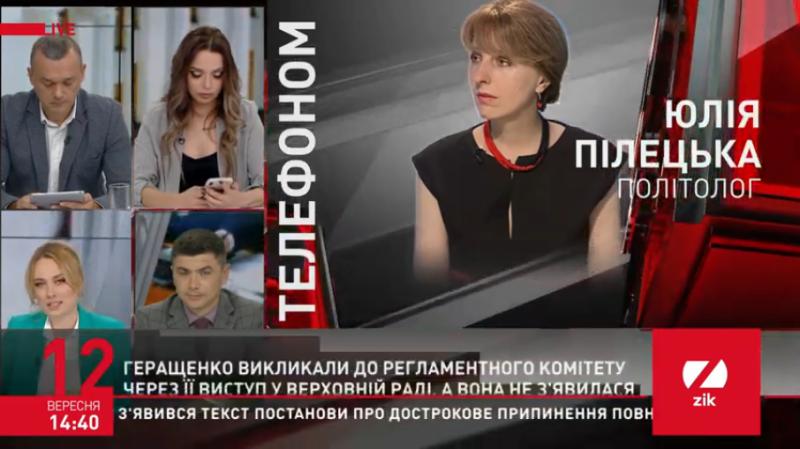 Щоб усі боялись: Пілецька припустила, що проти Геращенко можуть винести показове рішення