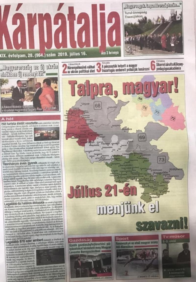Суд на вимогу СБУ відправив угорськомовну газету на експертизу
