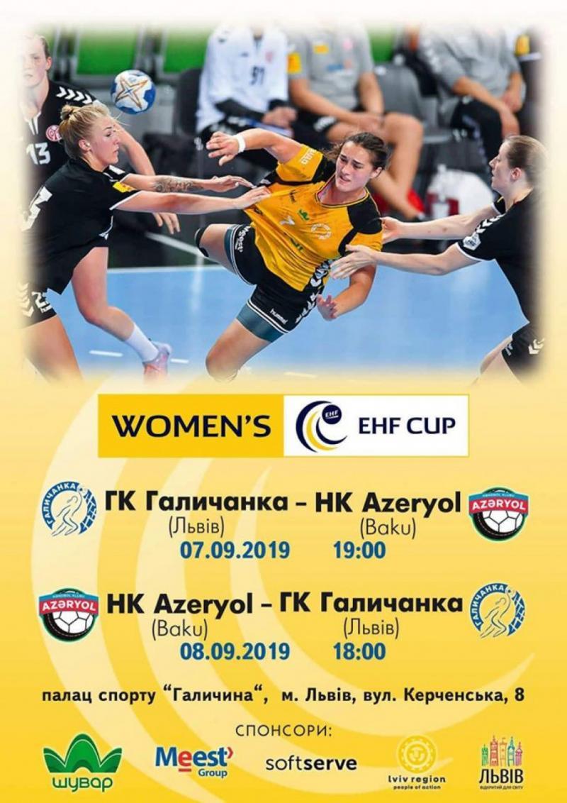 Гандболістки львівської «Галичанки» завтра стартують у Кубку ЄГФ