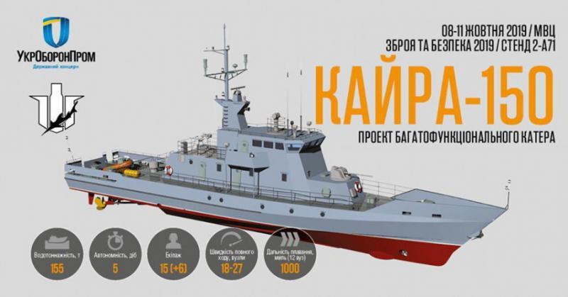 Український корабель «Кайра-150» представлять на міжнародній виставці. Фото