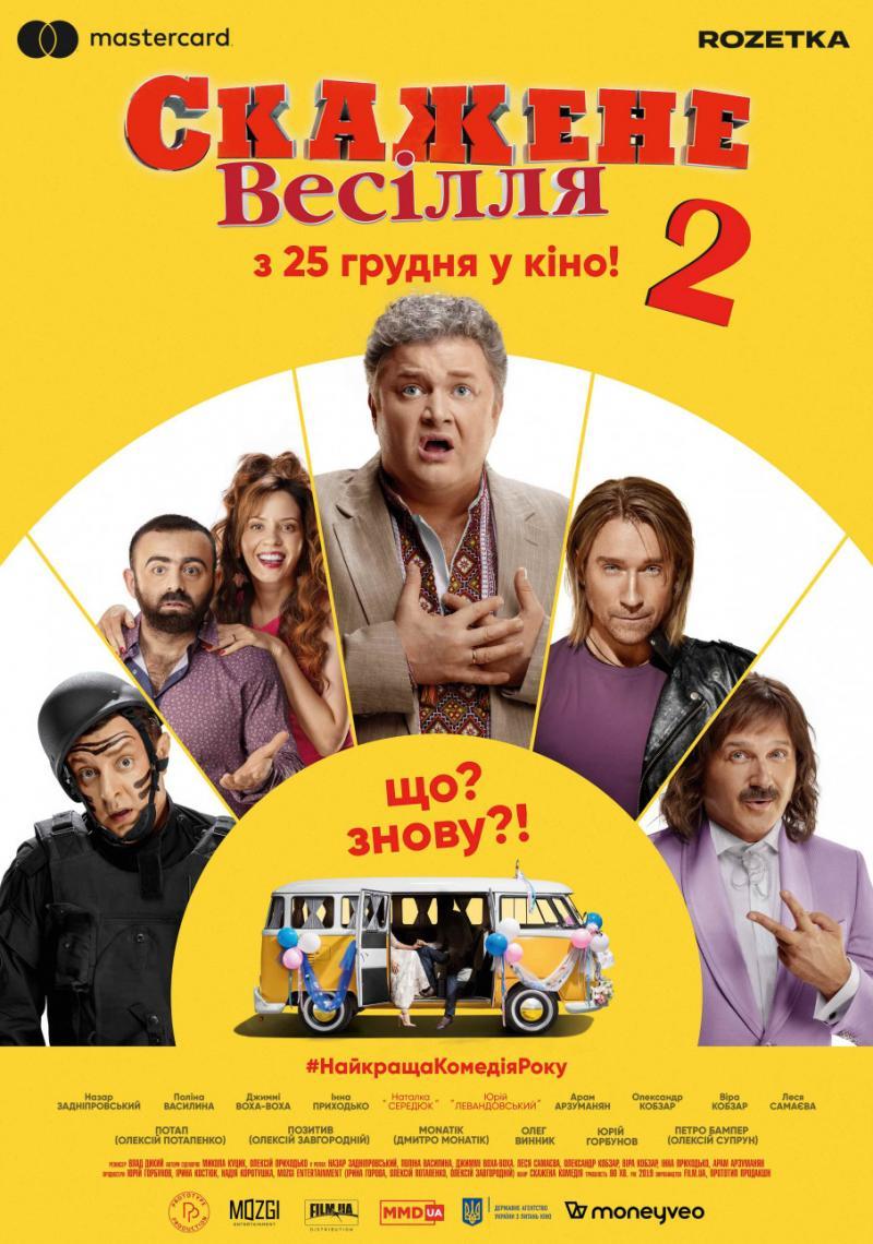 Зіркова комедія «Скажене Весілля 2» презентувала перший офіційний постер