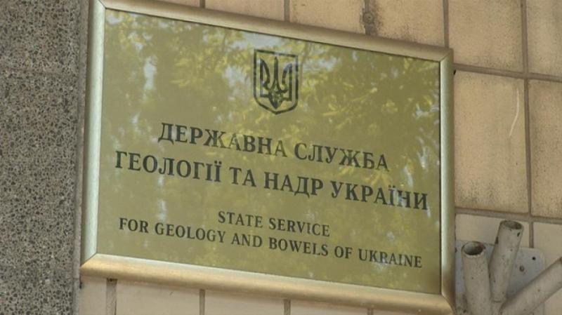 НАЗК виявило порушення у діяльності Держгеонадра – внесено припис в. о. голови Гончаренку