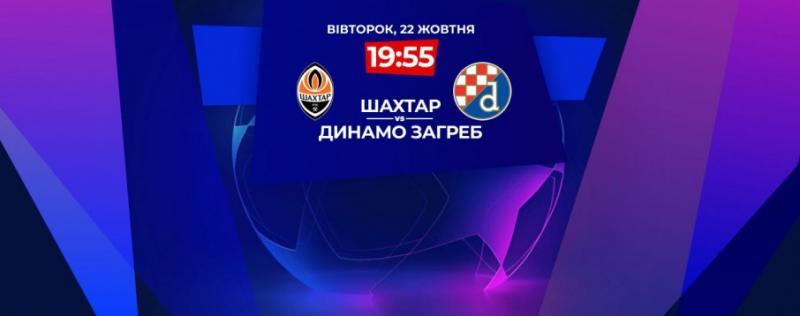 Донецький «Шахтар» сьогодні зіграє третій матч групового етапу Ліги чемпіонів УЄФА
