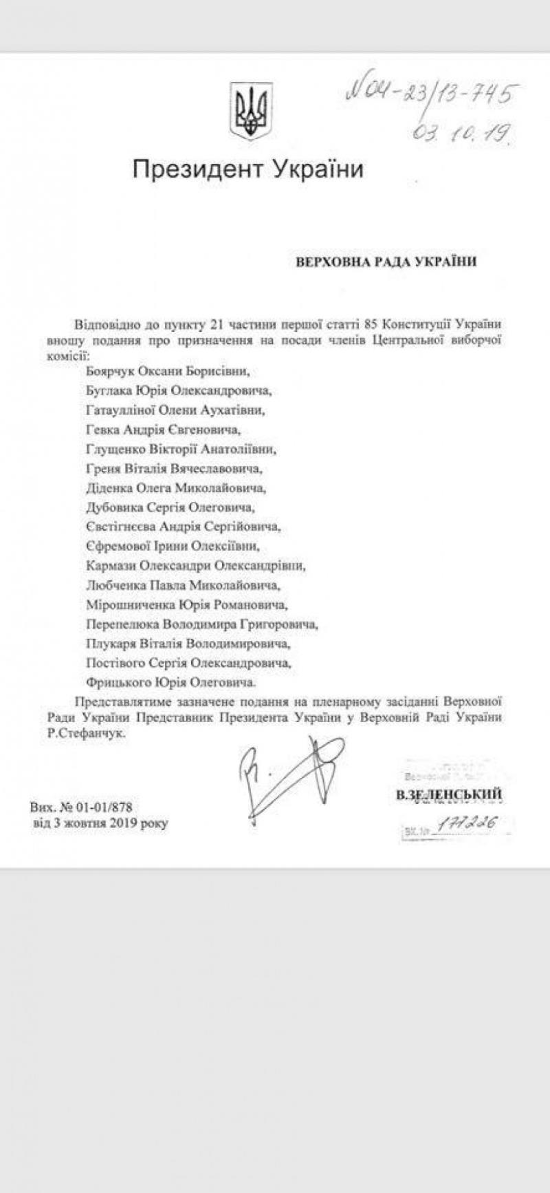 Зеленський вніс у Раду новий склад ЦВК, - нардеп