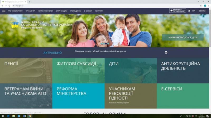 Субсидія онлайн: Як оформити грошову допомогу, не виходячи з дому