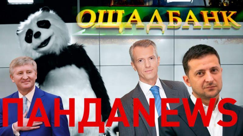 Острах інвесторів, нове реаліті-шоу та контроль над Ощадбанком: Надзвичайні новини від #ПАНДАNEWS