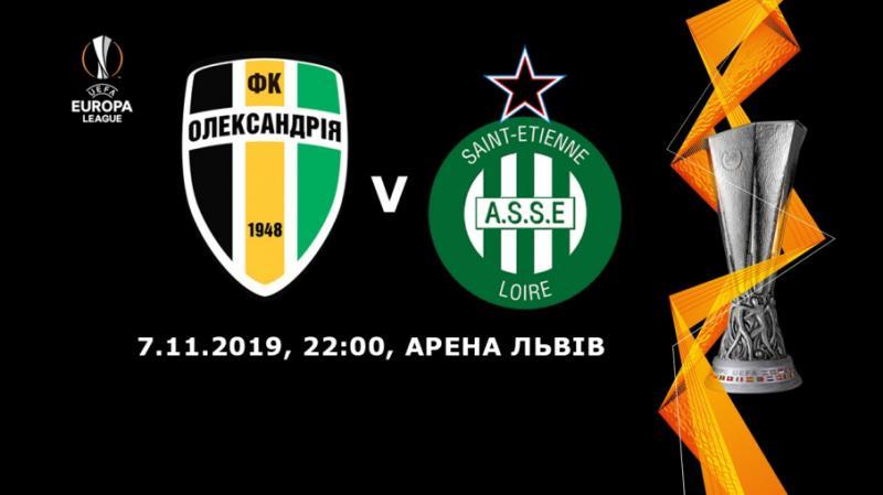 Квитки на матч Ліги Європи «Олександрія» – «Сент-Етьєн» коштують від 50 до 200 гривень