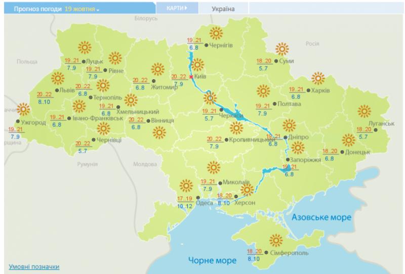 """Погода на 19 жовтня: В Україні триває """"бабине літо"""""""