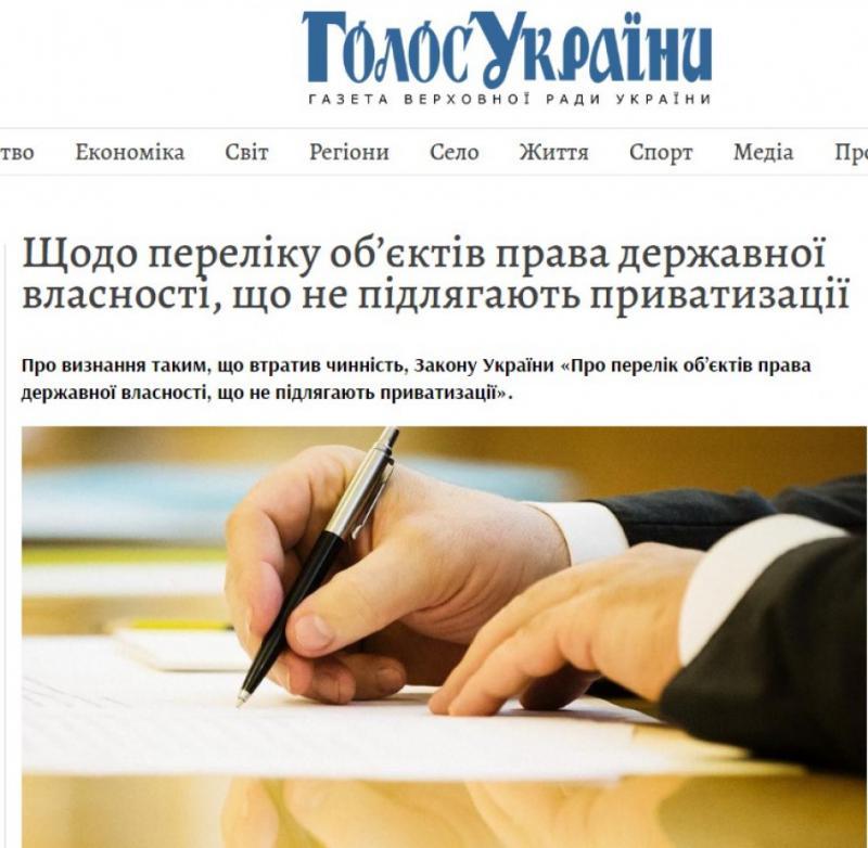 Закон про скасування переліку заборонених до приватизації об