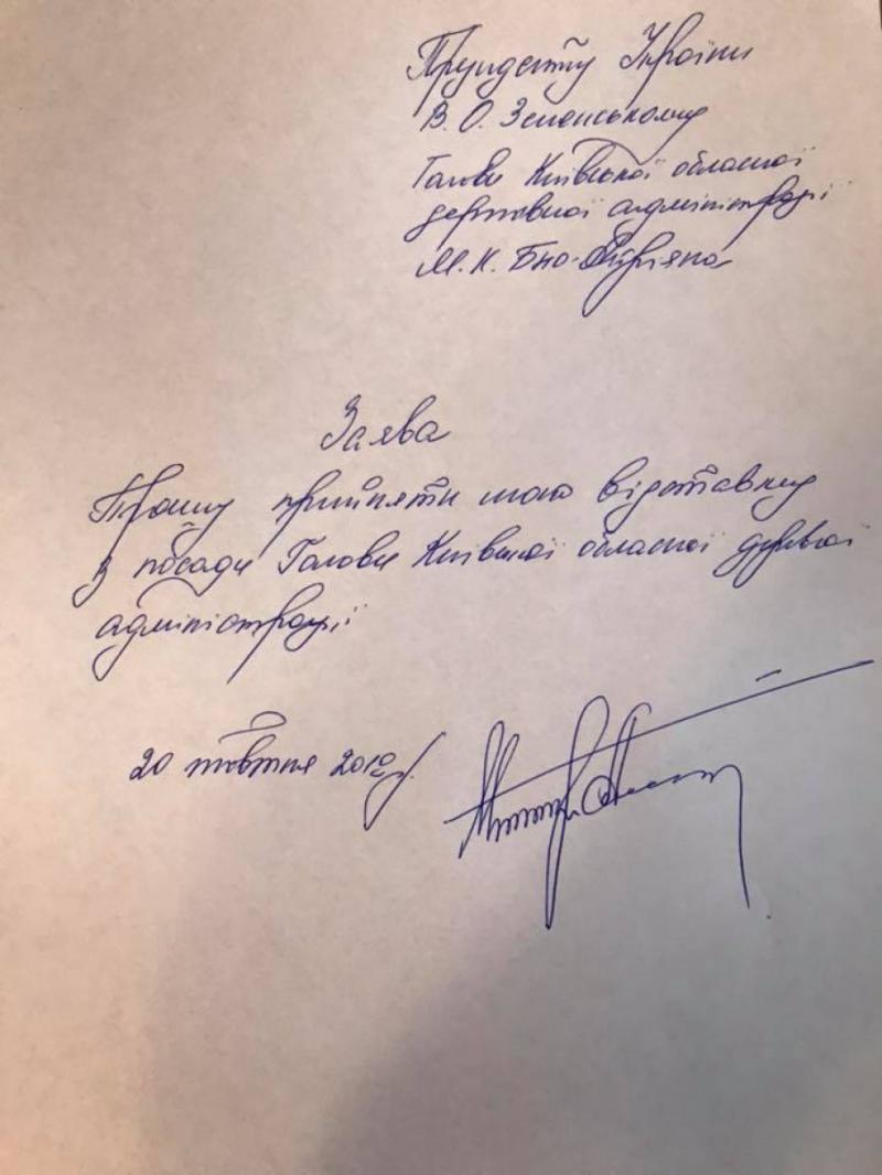 Очільник Київської ОДА йде у відставку