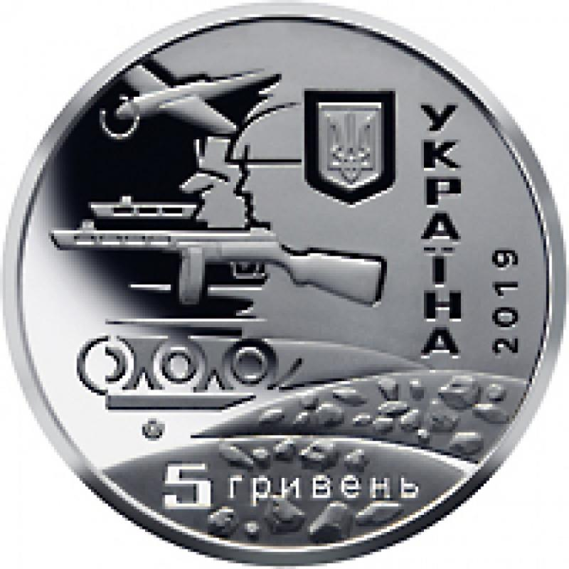 """НБУ вводить в обіг 5-гривневу монету """"75 років визволення України"""""""