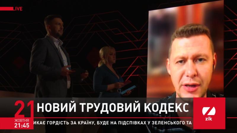 Чаплига про новий Трудовий кодекс: Українці вийдуть на перший загальноукраїнський попереджувальний страйк