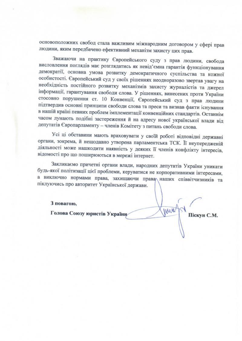 У Європарламенті неодноразово застерігали владу щодо втручань у свободу слова - Союз юристів України про перешкоджання роботі 112, NewsOne та ZIK