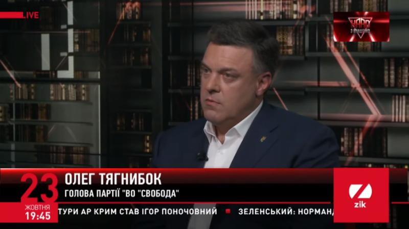 Тягнибок пояснив поразку націоналістів на виборах і поцікавився «суперідеологією» Зеленського