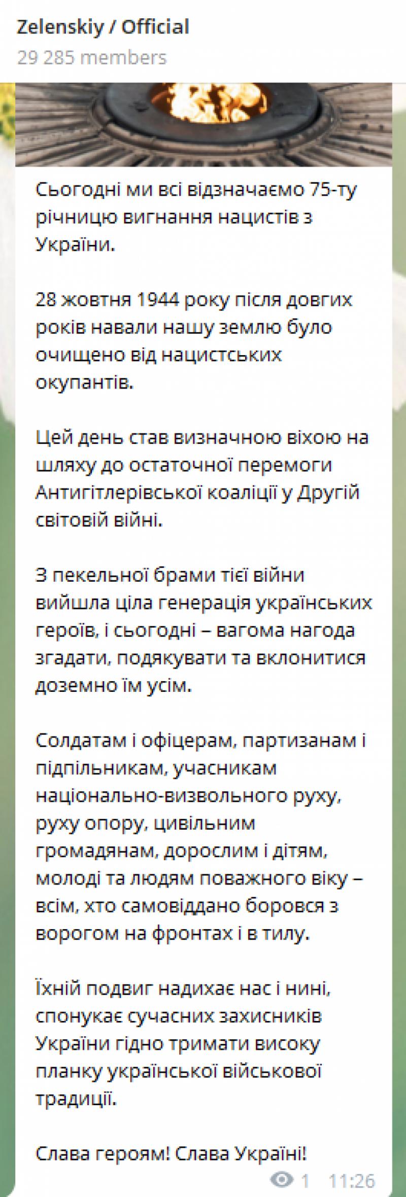 У Зеленського прибрали героїв, солдатів та всіх, хто визволяв Україну
