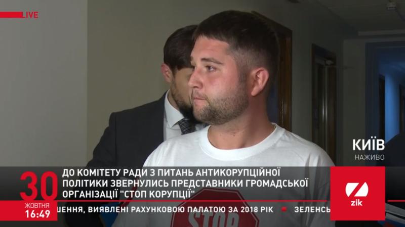 Справа прокурора Кулика: Активісти «Стоп корупції» звернулись до Антикорупційного комітету