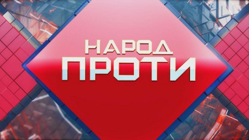 Головне ток-шоу країни «Народ проти» на телеканалі ZIK, – онлайн-трансляція