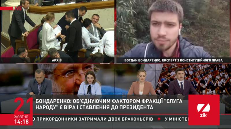 Розкол у «Слузі народу»: Бондаренко заявив, що монолітність фракції залежить від Зеленського