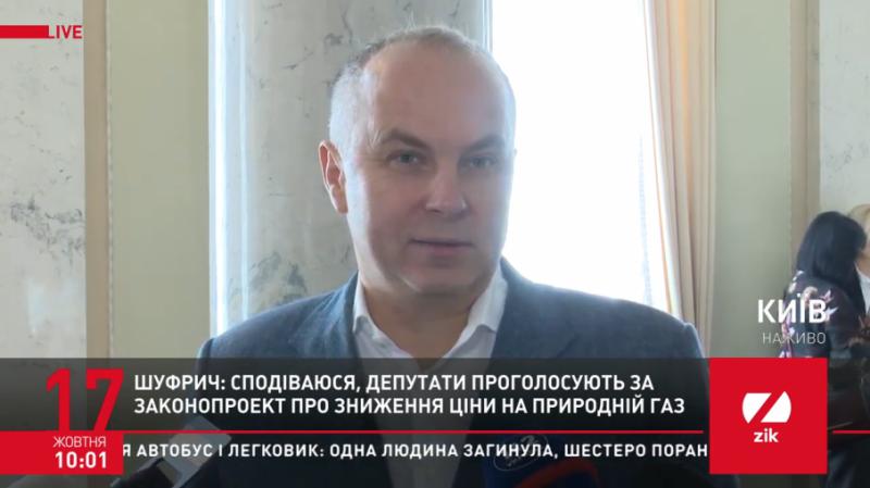 Ганьба для влади та парламенту: Шуфрич розкритикував ідею створення ТСК щодо «112 Україна», ZIK та NewsOne