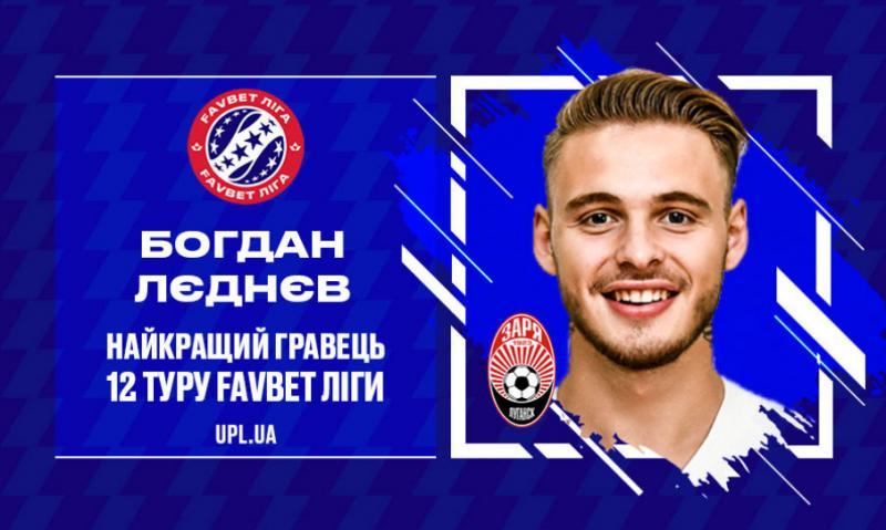 Богдан Лєднєв – найкращий гравець 12-го туру футбольної Прем'єр-ліги