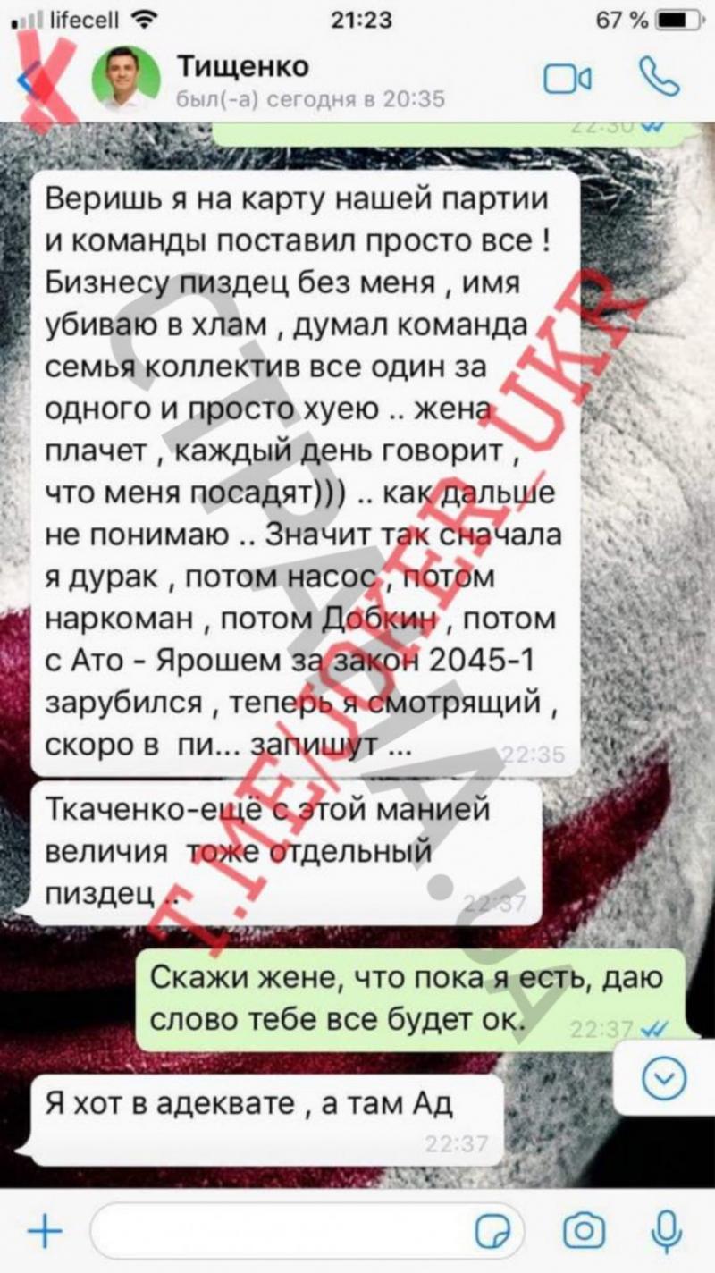 """Зрадник на зраднику: Тищенко в переписці із пранкером """"Джокером"""" розповів про ситуацію у фракції, Ткаченка та гроші у конвертах"""