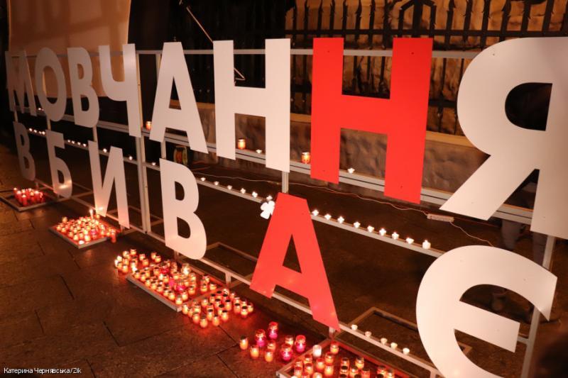 Рік без Каті: у Києві лампадками та фаєрами вшанували пам'ять убитої активістки (ФОТОРЕПОРТАЖ)