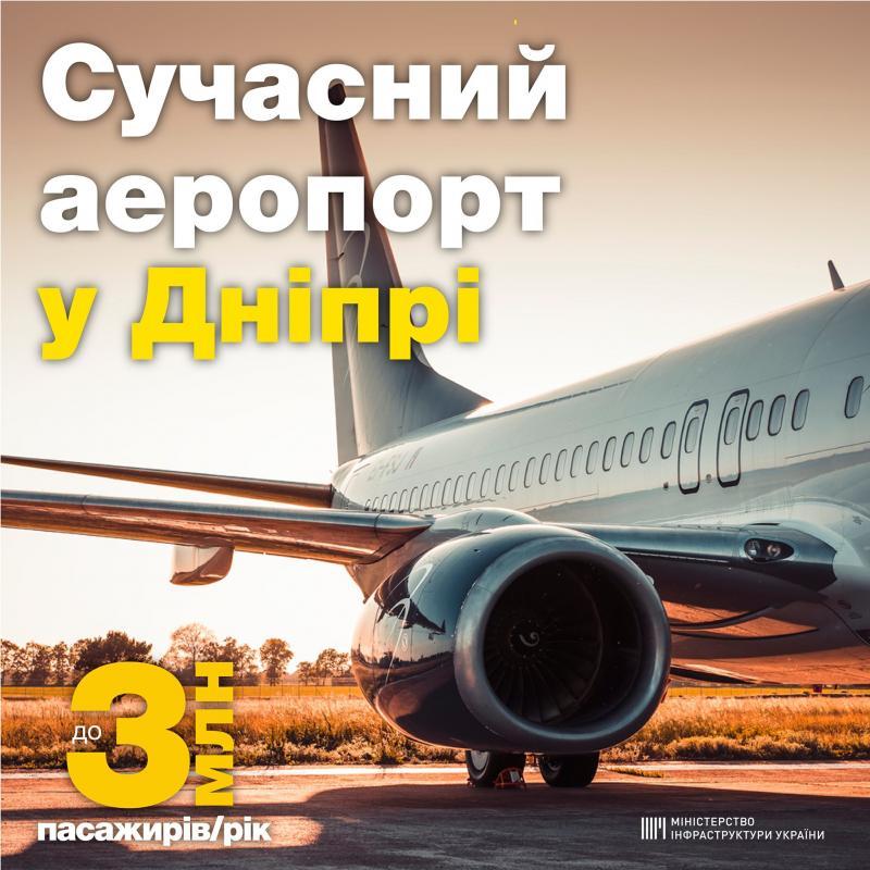 У місті Дніпро буде сучасний аеропорт, - Владислав Криклій