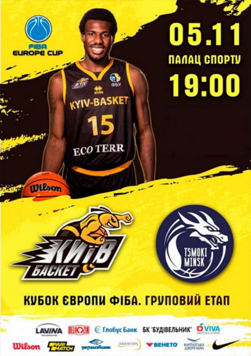 «Київ-Баскет» у грі за лідерство в Кубку Європи FIBA сьогодні зіграє проти чемпіона Білорусі