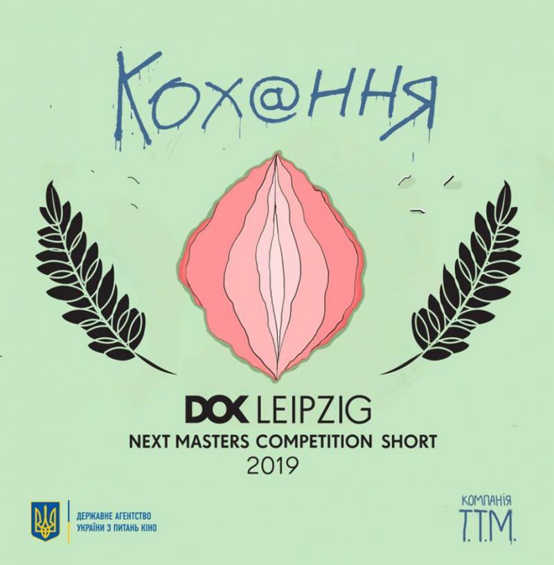 """Український мультфільм """"Кохання"""" отримав найвищу нагороду одного із найстаріших німецьких кінофестивалів"""