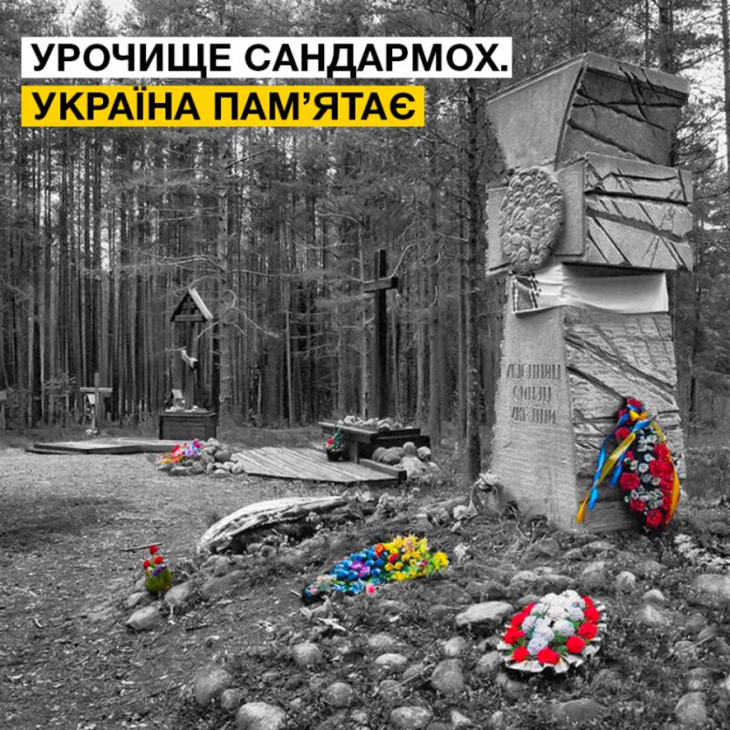 Пам'ятні дати: У цей день 82 роки тому у Сандармоху розстріляли цвіт української нації